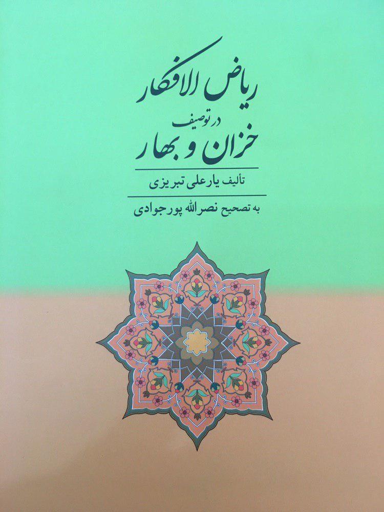 ریاض الافکار در توصیف خزان و بهار/تالیف یارعلی تبریزی