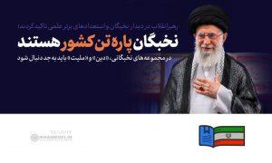 رهبر انقلاب:ایرانی فکر کنیم،ایرانی زندگی کنیم/تاکید رهبری بر نقش «ایران بزرگ فرهنگی»