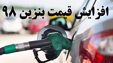 با بنزین امنیت و اشتغال و آرامش ملت را به آتش نکشید