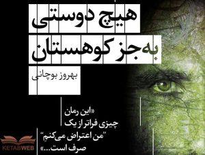 نویسندهای که دروغ خود را باور کرد/ عباس سلیمی آنگیل