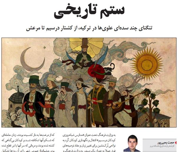 ستم تاریخی؛ تنگنای چند سده ای علوی ها در ترکیه از کشتار درسیم تا مرعش/حجت یحیی پور