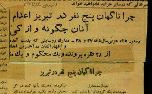 ماجرای کشف شبکه کمونیستی تجزیه طلب در تبریز در سال 1338