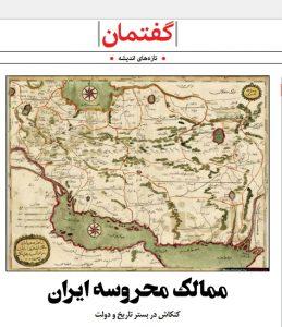 ممالک محروسه ایران؛کنکاش در بستر تاریخ و دولت