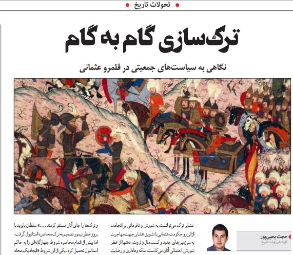 تُرک سازی گام به گام؛نگاهی به سیاست های جمعیتی در قلمرو عثمانی/حجت یحیی پور