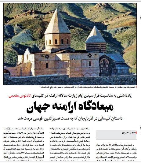 داستان کلیسایی که به دست خواجه نصیر مرمت شد/حجت یحیی پور