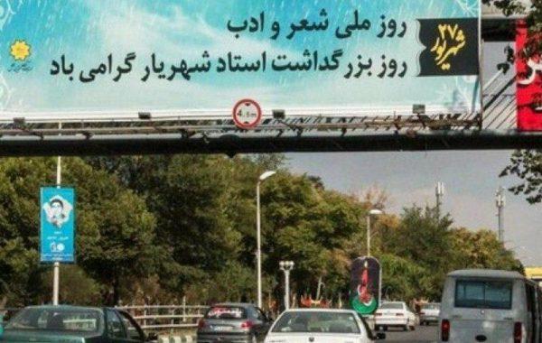 شهرداری تبریز نام روز ملّی شعر و ادب فارسی را تحریف کرد