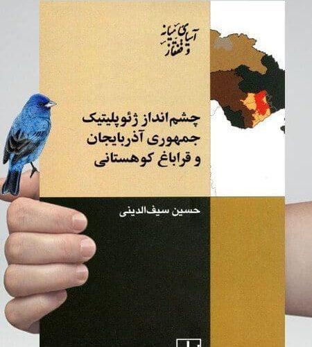 کتاب چشم انداز ژئوپلیتیک آذربایجان و قراباغ کوهستانی