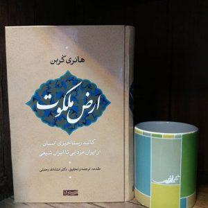 ارض ملکوت: از ایران مزدایی تا ایران شیعی
