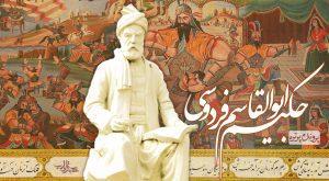 شاهنامه فردوسی سند هویت ملّی+فیلم شرح شاهنامه از استاد کزازی