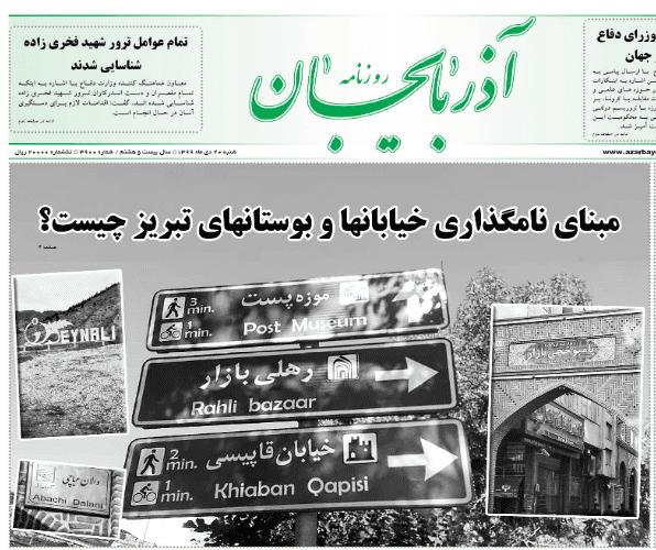 مبنای نامگذاری خیابانها و بوستانهای تبریز چیست؟