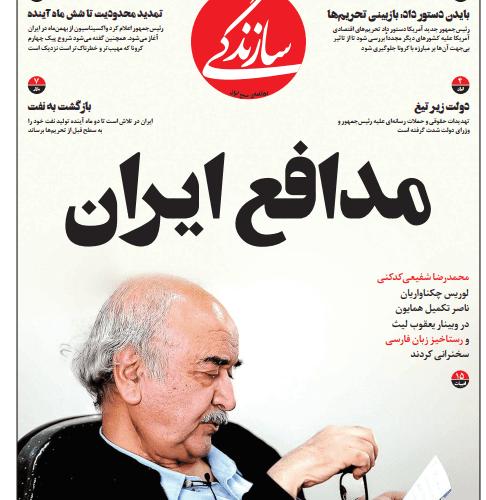 احترام برای مدافعان معتدل ملیّت ایرانی و مدافعان اسلام حقیقی