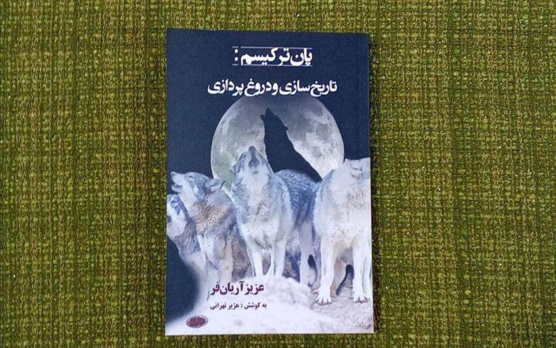 درباره کتاب «پان ترکسیم: تاریخ سازی و دروغپردازی»