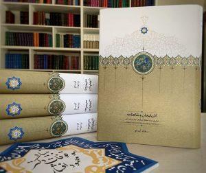 نگاهی به آذربایجان و شاهنامه جدیدترین اثر دکتر سجاد آیدنلو