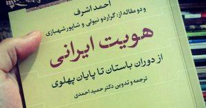 کاربرد واژه ایران در آغاز پیدایش ادبیات مکتوب فارسی