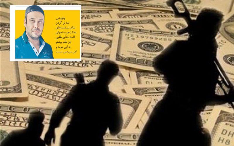 محسن چاووشی، علیه نجوای فاسد تجزیهطلبی