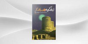 نگاهی به چاپ جدید کتاب از بادکوبه و چیزهای دیگر اثر ناصر همرنگ